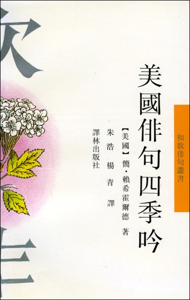 chinese book cov